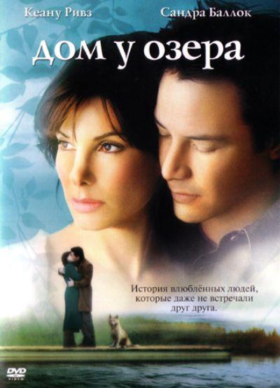 Дом у озера (2006) смотреть онлайн или скачать фильм через ...